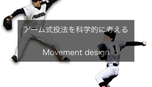 アーム式の投球動作を科学する