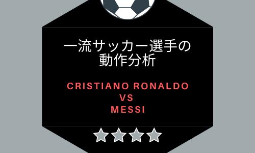 一流サッカー選手の動作分析