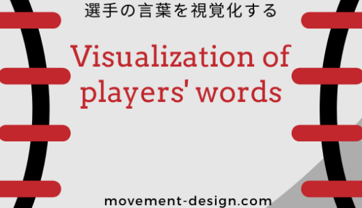 一流選手の言語を視覚化する方法