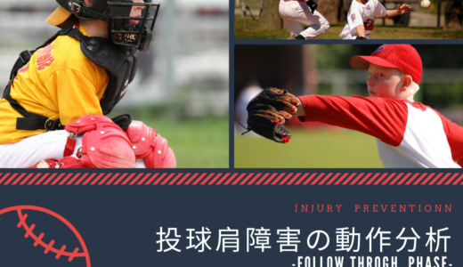 投球肩障害の動作分析(加速期〜フォロースルー期)