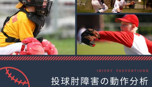 投球肘障害の動作分析