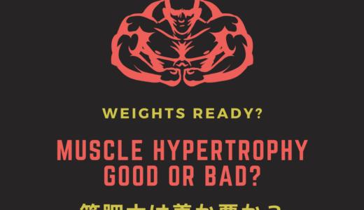 筋肥大は善か悪か?