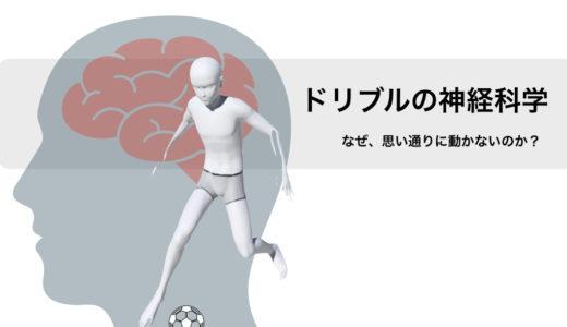 一流選手にみるドリブルの神経科学