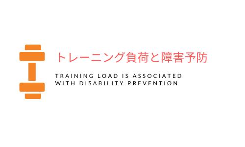トレーニング負荷と障害予防