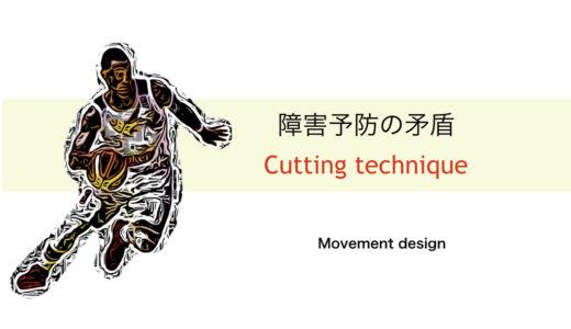 障害予防の矛盾(cutting technique編)