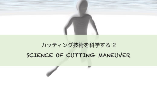 カッティングの技術を科学する 2