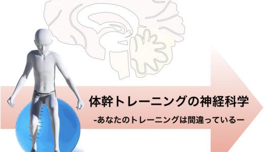 体幹トレーニングの神経科学