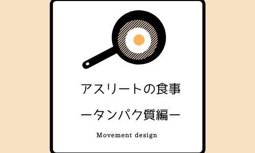 アスリートの食事 タンパク質編