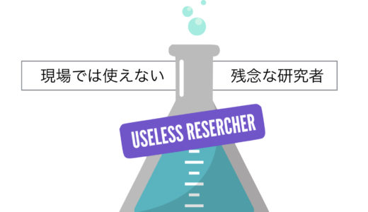 現場で使えない残念な研究者