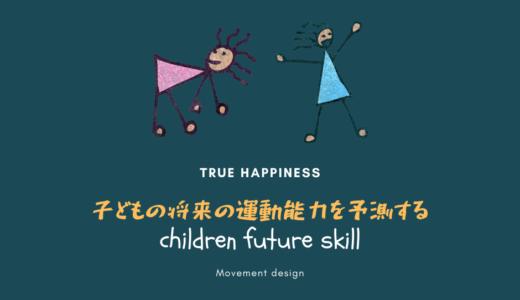 子どもの将来の運動能力を予測する