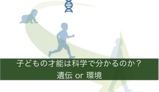 子どもの才能は科学で分かるのか?