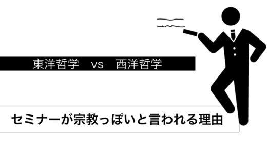 日本のセミナーが宗教っぽい理由
