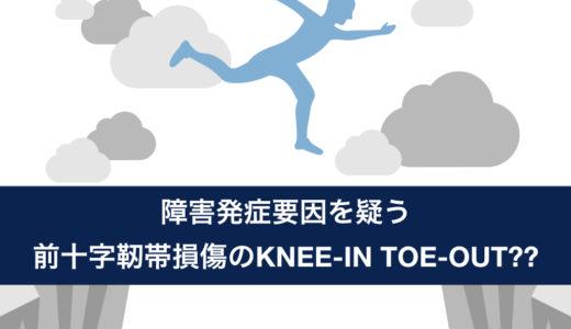 障害発症要因を疑う:Knee-in,Toe-out?