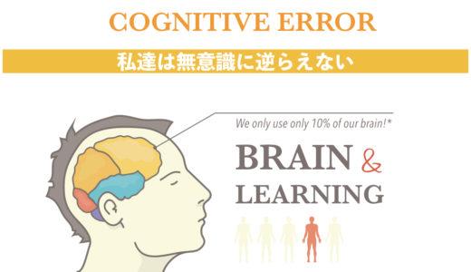 認知的エラー:新しい障害発症要因