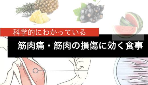 筋肉痛・筋肉の損傷に効く食事