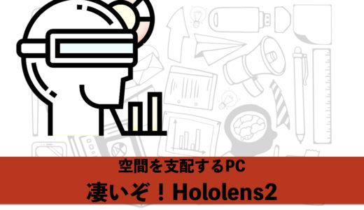凄いぞ! Hololens2の進化