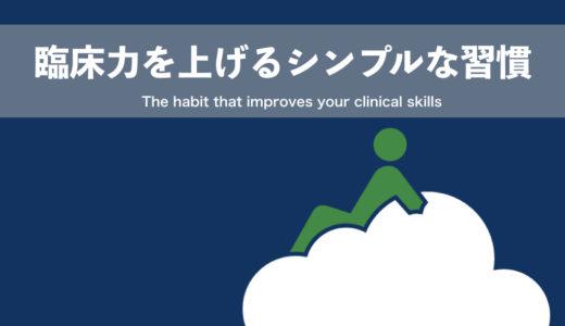 臨床力を上げるシンプルな習慣