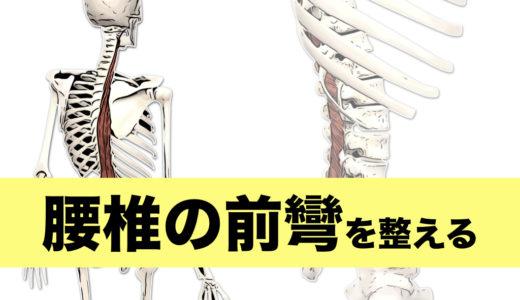 腰椎前弯を整える