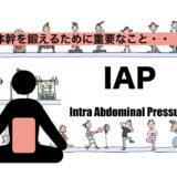 体幹を鍛えるために重要なこと:IAPとは・・