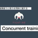 有酸素と筋力を同時に鍛えるConcurrent Training