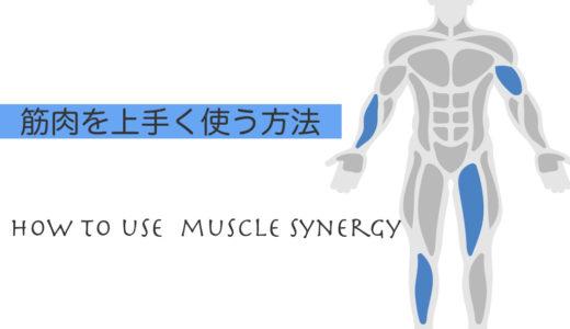 筋肉を上手く使う方法って?